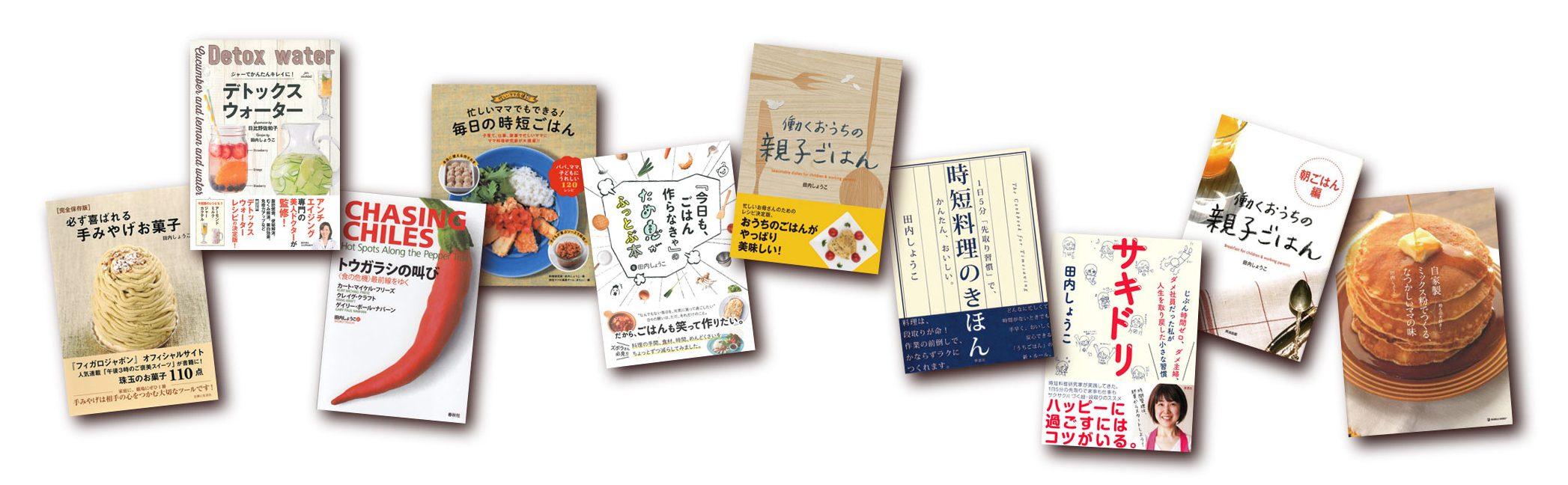 田内しょうこ official site